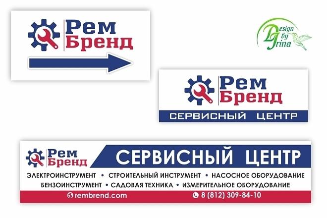 Наружная реклама 57 - kwork.ru