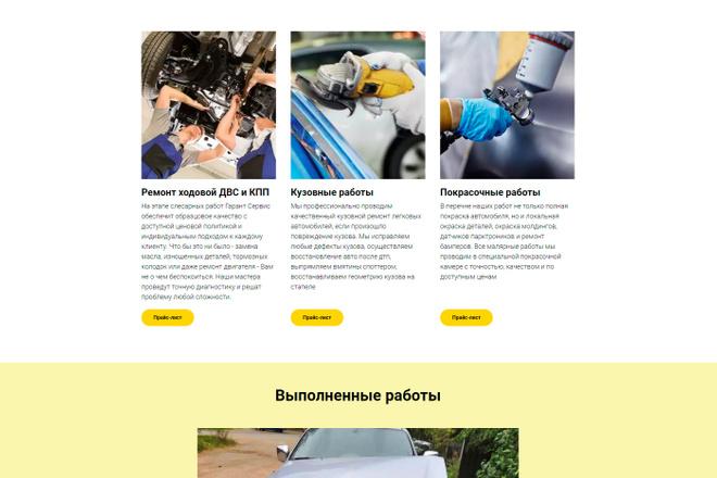 Перенос, экспорт, копирование сайта с Tilda на ваш хостинг 62 - kwork.ru