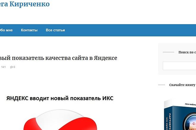 Блог на WordPress под ключ, установка плагинов, подарки 2 - kwork.ru