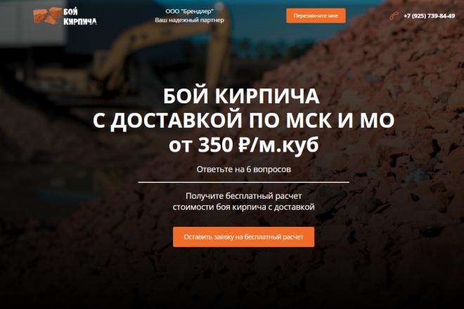Квиз-лендинг под ключ 12 - kwork.ru