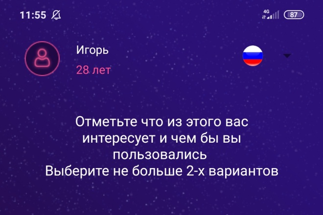 Создам android приложение 37 - kwork.ru