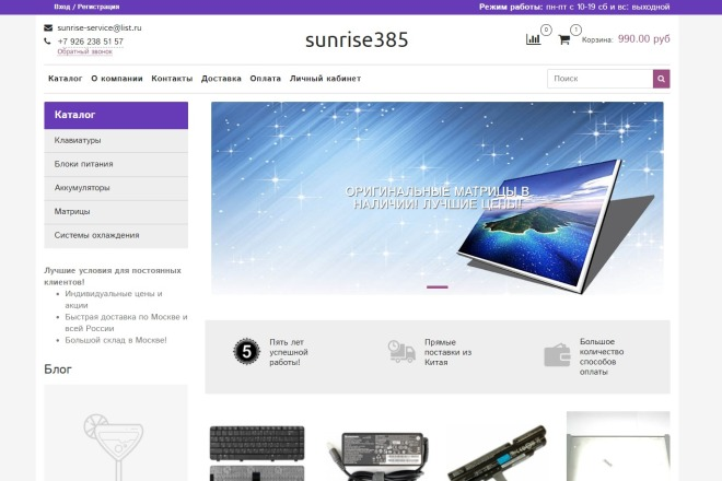 Профессионально создам интернет-магазин на insales + 20 дней бесплатно 33 - kwork.ru