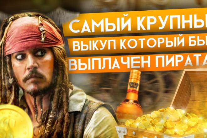 Креативные превью картинки для ваших видео в YouTube 35 - kwork.ru