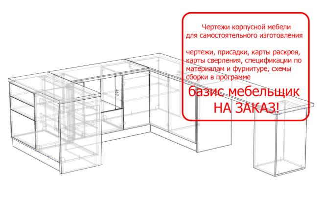 Конструкторская документация для изготовления мебели 11 - kwork.ru
