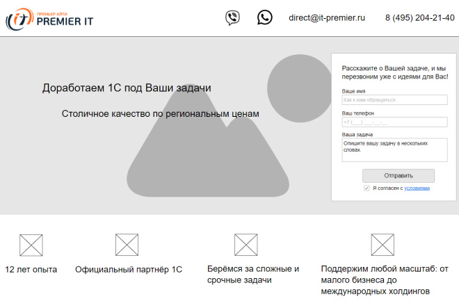 Прототип + текст лендинга 2 - kwork.ru