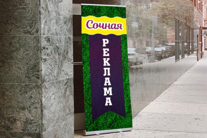 Дизайн наружной рекламы 4 - kwork.ru