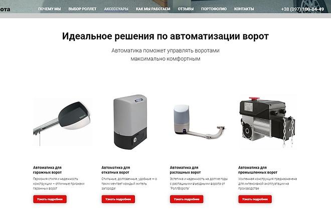 Создание сайта - Landing Page на Тильде 121 - kwork.ru