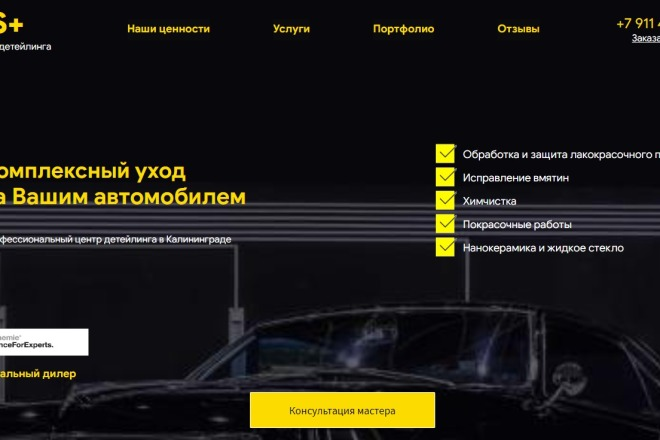 Внесу правки на лендинге.html, css, js 45 - kwork.ru