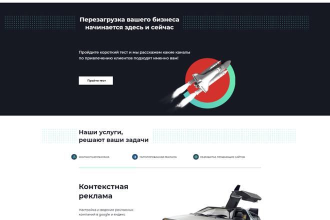 Перенос, экспорт, копирование сайта с Tilda на ваш хостинг 15 - kwork.ru