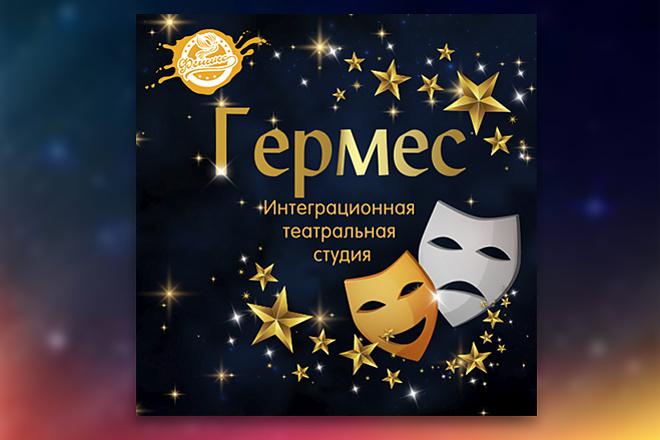 Нарисую модный баннер 7 - kwork.ru