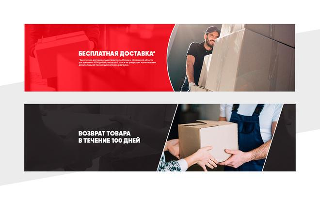 2 баннера для сайта 59 - kwork.ru