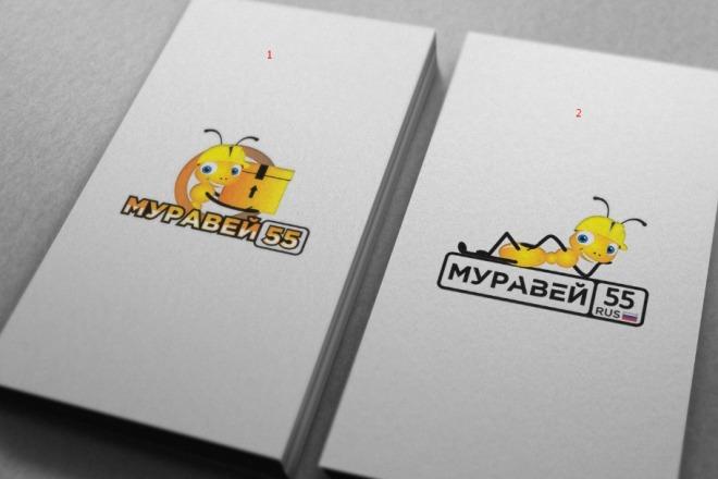 Нарисую удивительно красивые логотипы 35 - kwork.ru