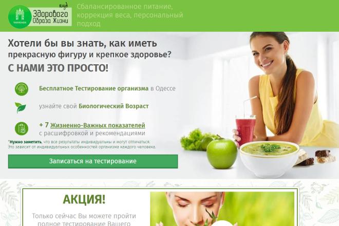 Сверстаю адаптивный сайт по вашему psd шаблону 12 - kwork.ru