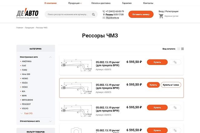 Разработаю дизайн Landing Page 57 - kwork.ru