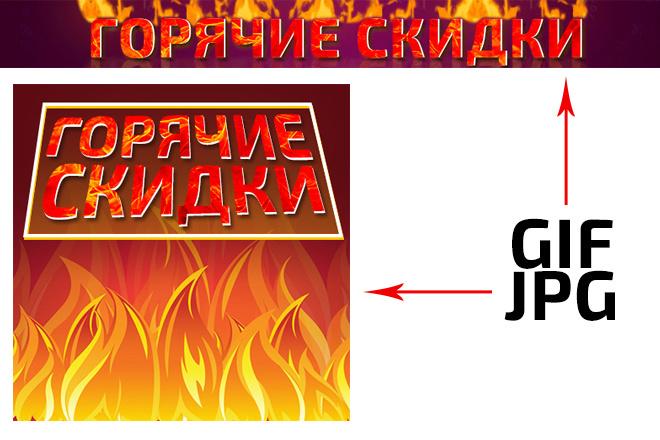 Сделаю 2 качественных gif баннера 32 - kwork.ru