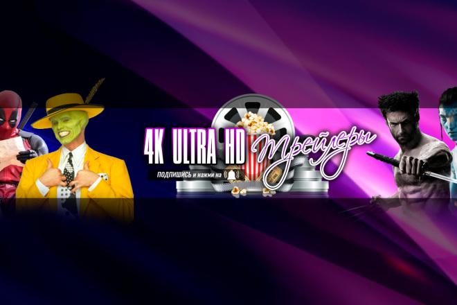 Сделаю дизайн канала youtube ютуб + 2 подарка 4 - kwork.ru