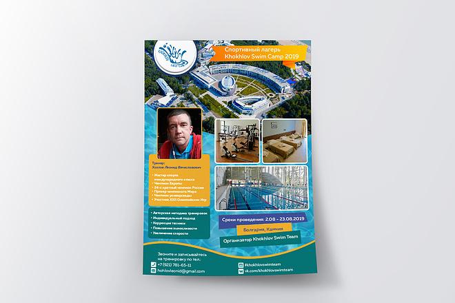 Дизайн листовки, флаера 8 - kwork.ru