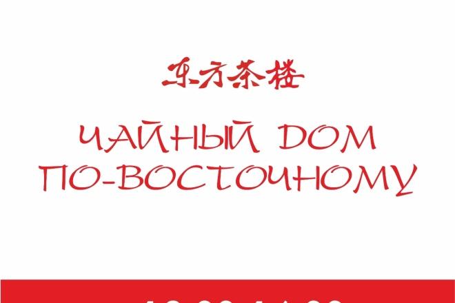 Дизайн - макет быстро и качественно 34 - kwork.ru