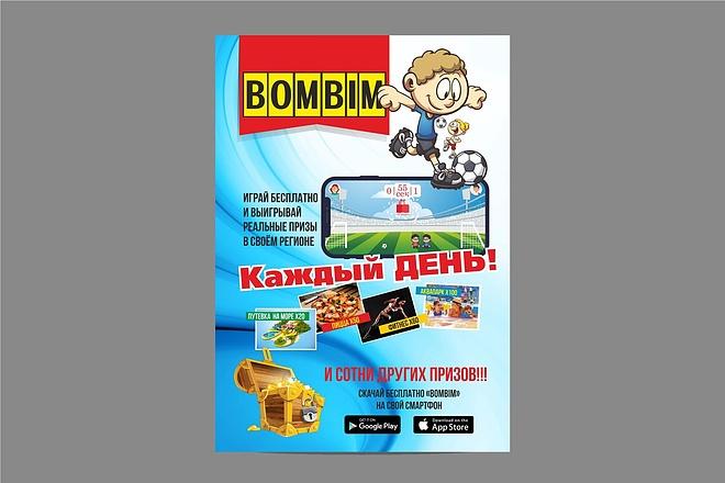 Наружная реклама, билборд 15 - kwork.ru