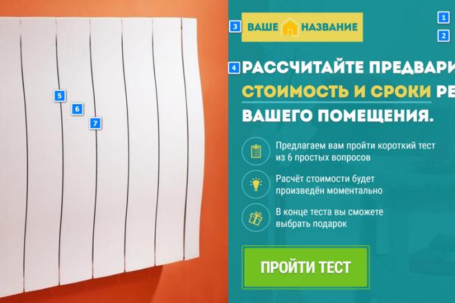Квиз, без привязки к конструктору 4 - kwork.ru