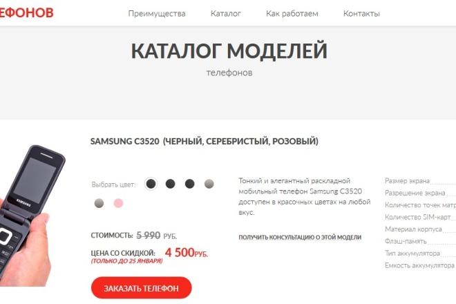Решу проблемы сайте с HTML и CSS. Доведу до ума даже худшую верстку 3 - kwork.ru