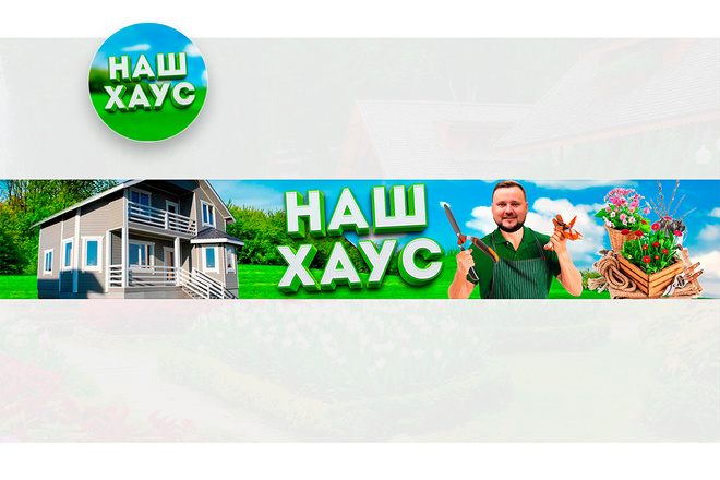 Оформление канала YouTube 50 - kwork.ru