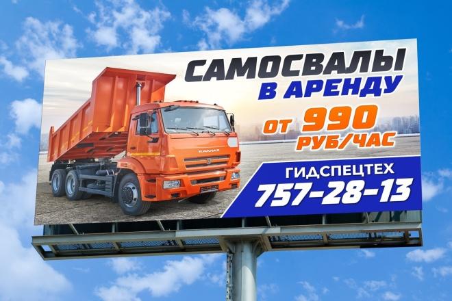 Дизайн рекламной вывески 7 - kwork.ru