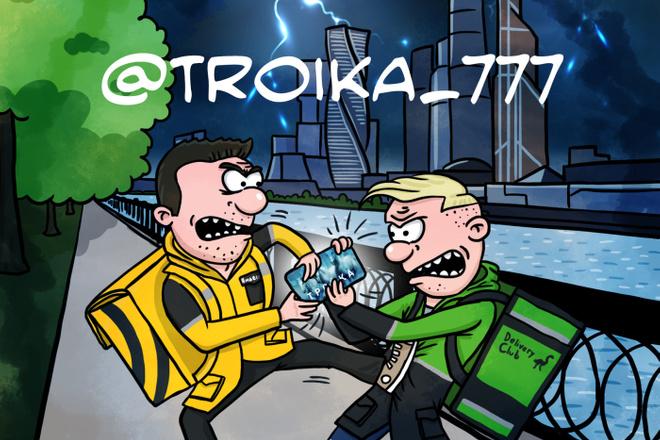 Нарисую для Вас иллюстрации в жанре карикатуры 15 - kwork.ru
