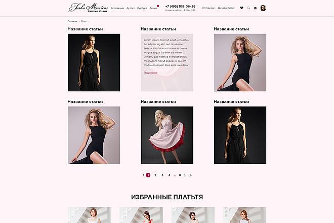 Дизайн страницы сайта 68 - kwork.ru