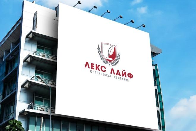 Нарисую удивительно красивые логотипы 85 - kwork.ru