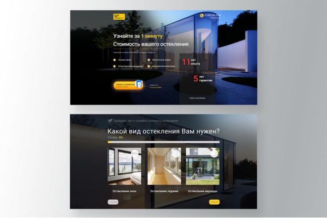 Дизайн лендинг пейдж 2 - kwork.ru
