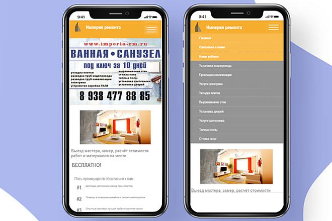 Адаптирую ваш сайт под мобильную версию 4 - kwork.ru