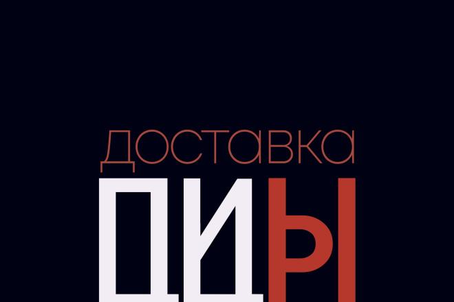 3 варианта логотипа за 8 часов 13 - kwork.ru