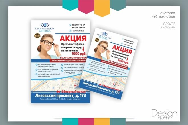 Макет листовки, флаера 4 - kwork.ru