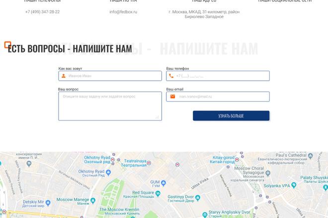 Уникальный дизайн сайта для вас. Интернет магазины и другие сайты 180 - kwork.ru