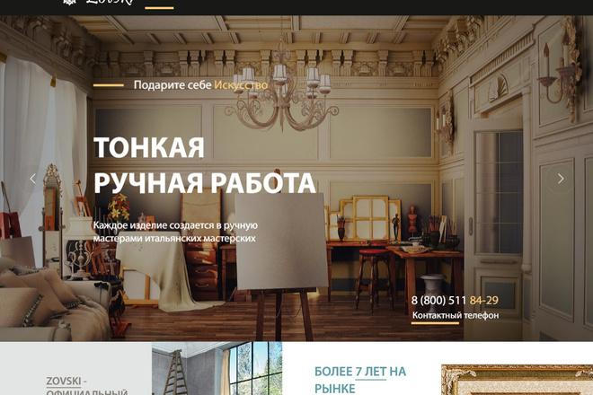 Натяну HTML шаблон на CMS Joomla 3. х 7 - kwork.ru
