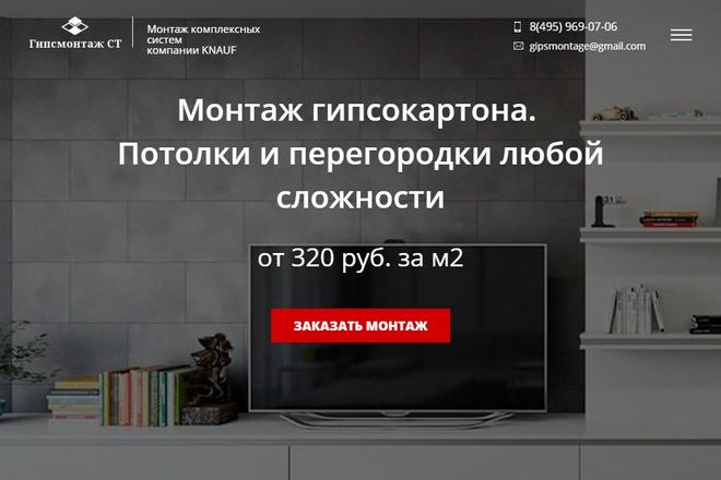 Натяну HTML шаблон на CMS Joomla 3. х 6 - kwork.ru