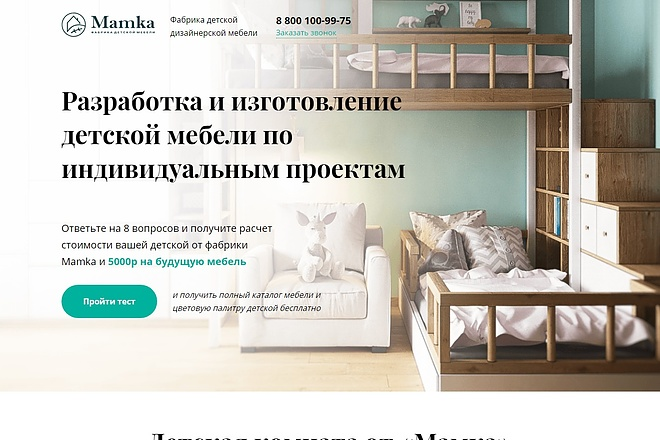 Сайт под ключ. Landing Page. Backend 219 - kwork.ru