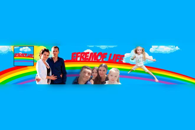 Оформление канала на YouTube, Шапка для канала, Аватарка для канала 78 - kwork.ru