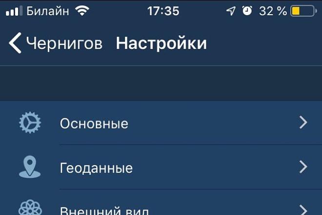 Создам мобильное приложение под iOS любой сложности 4 - kwork.ru