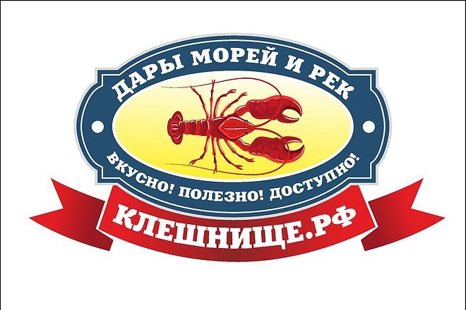 Сделаю профессионально логотип по Вашему эскизу 10 - kwork.ru