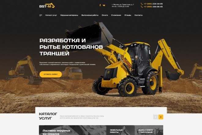 Верстка макетов PSD, Figma под все устройства 2 - kwork.ru