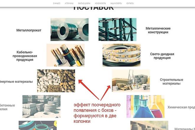 Лендинг для любых целей на Wordpress 43 - kwork.ru