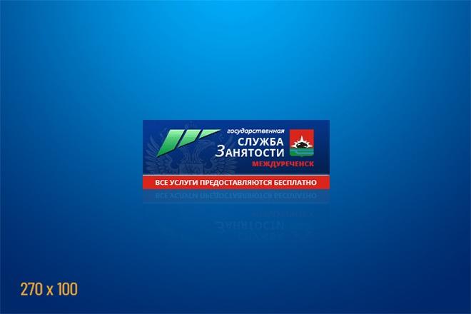 Рекламный Gif баннер 22 - kwork.ru