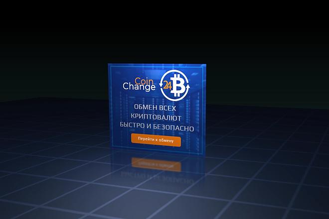 Рекламный Gif баннер 18 - kwork.ru