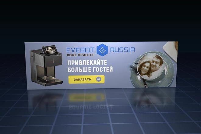 Рекламный Gif баннер 16 - kwork.ru