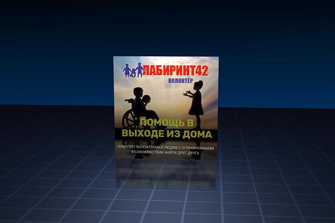 Рекламный Gif баннер 21 - kwork.ru