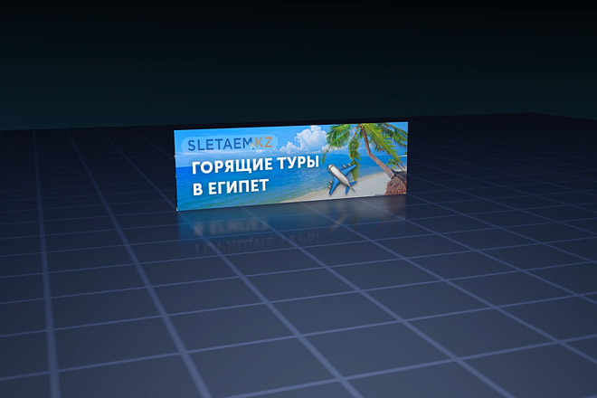 Рекламный Gif баннер 14 - kwork.ru