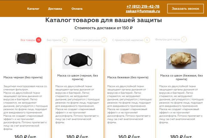 Скопирую Landing Page, Одностраничный сайт 1 - kwork.ru