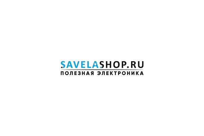 Создам логотип в нескольких вариантах 32 - kwork.ru
